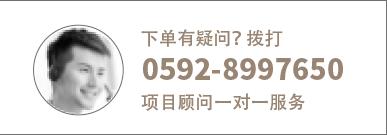下单有疑问?拨打0592-8997650 项目顾问一对一服务